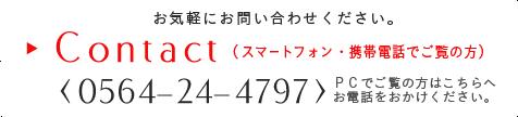 0564-24-4797